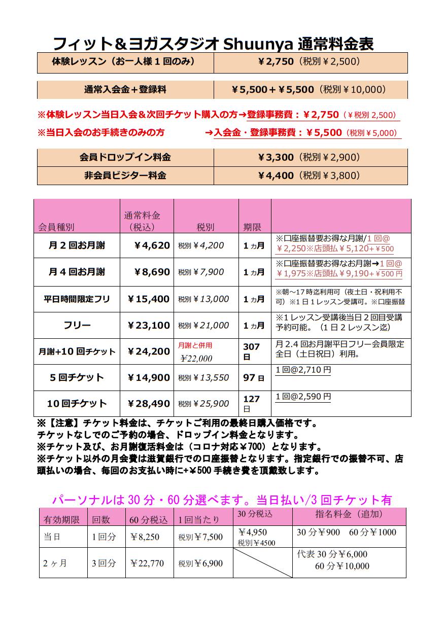 南草津新料金表 2021-09-21 183926