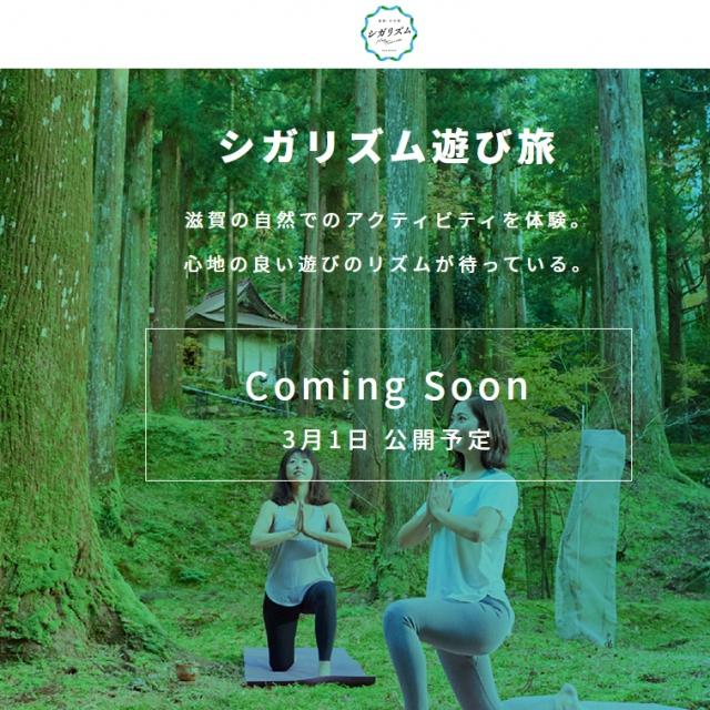 滋賀リズム・トップサイトに起用されました!