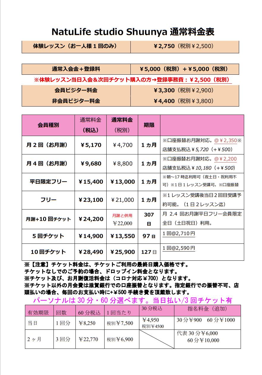 草津新料金表2021-09-21 183821