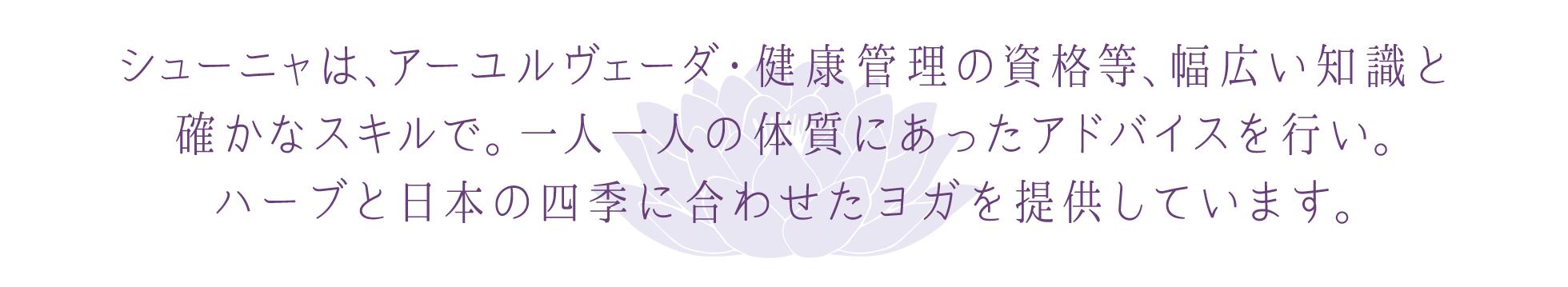 YOGA_TOPページのメッセージ