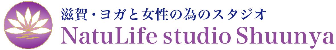 ヨガスタジオShuunya | 草津駅・南草津駅すぐタイトルロゴ